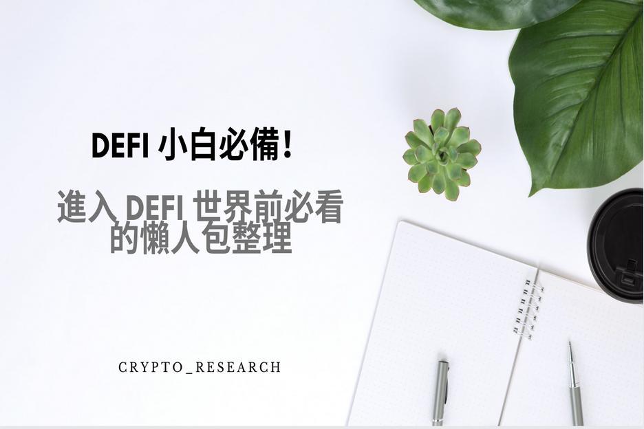 defi-newbie-101