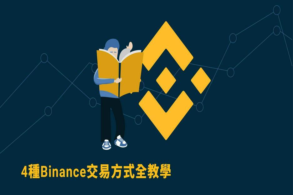 buy-cryptocurrency-on-binance