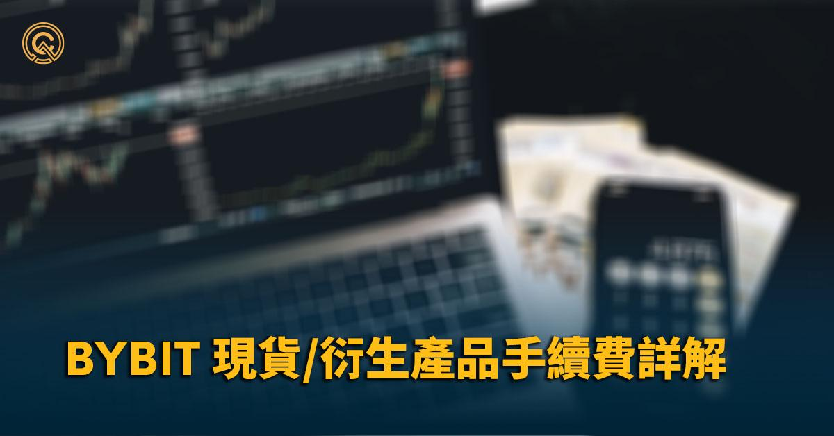 bybit-transaction-fee