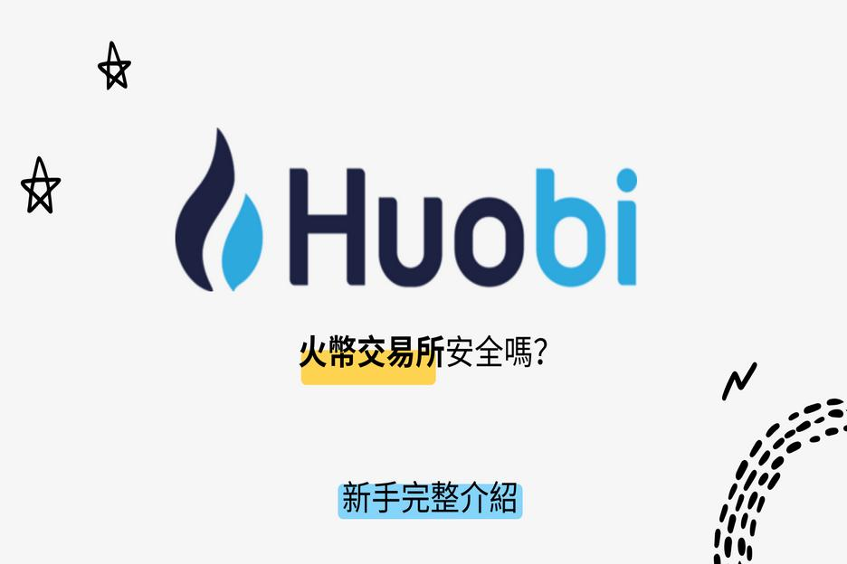 huobi-exchange-intro