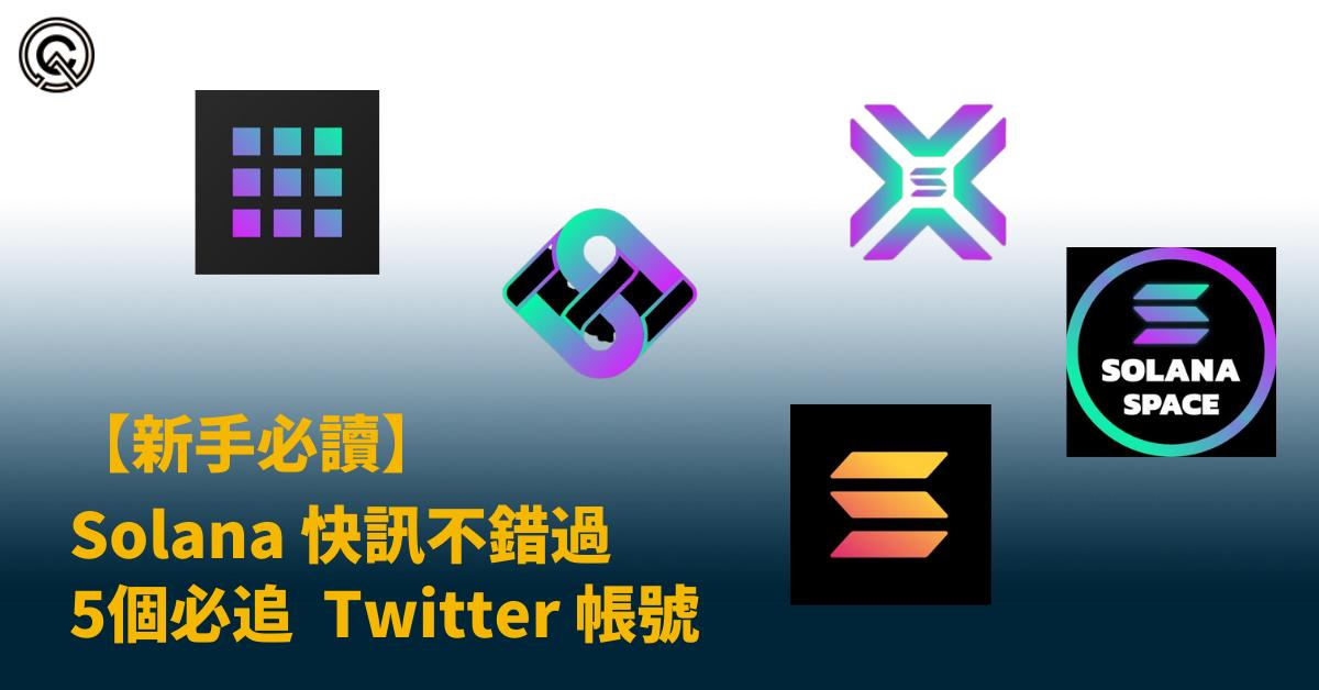 5-twitter-account-to-follow-for-solana-ecosystem