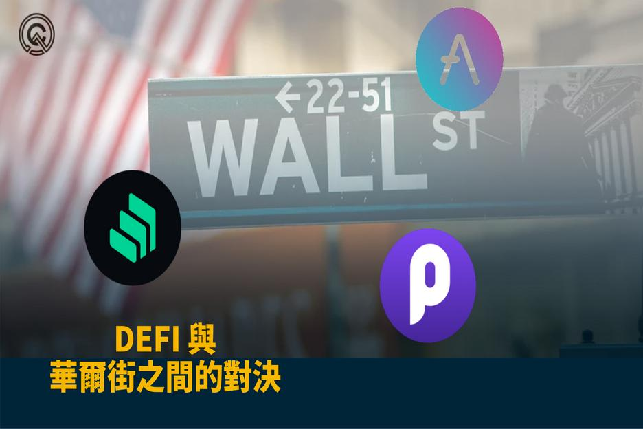 defi-s-confrontation-with-wall-street