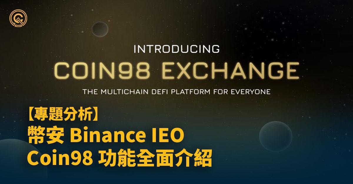 binance-launchpad-coin98-intro