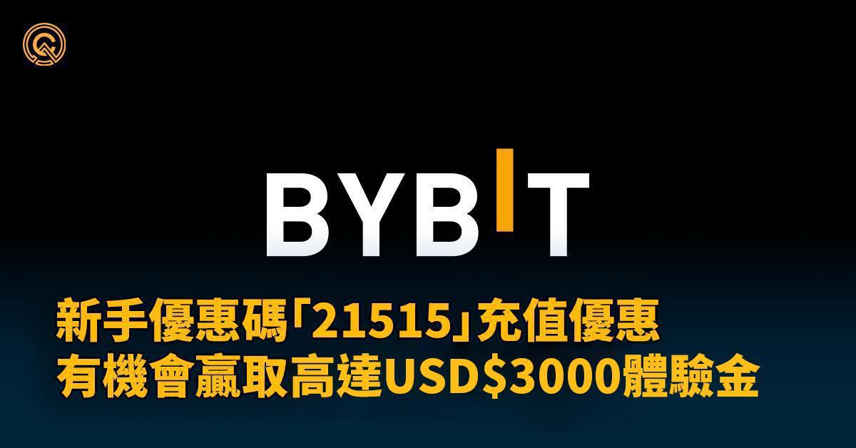 bybit-exchange-tutorial-new-user-coupon