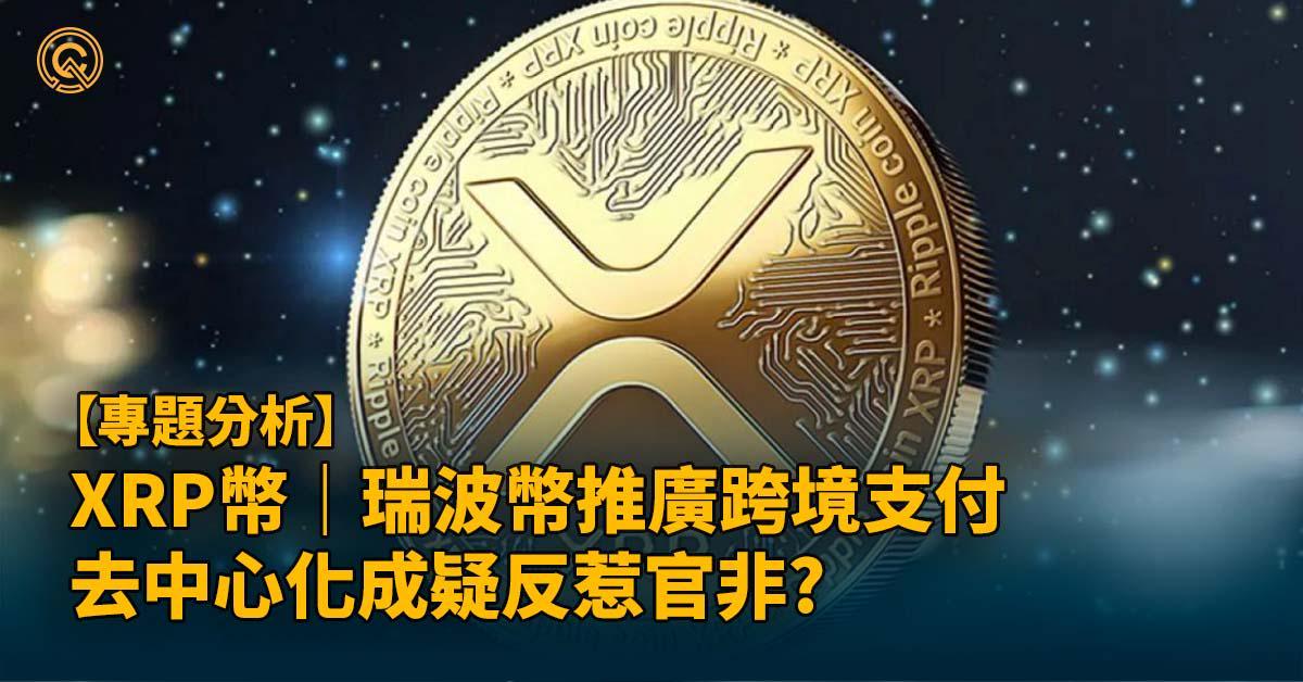 ripple-xrp-intro