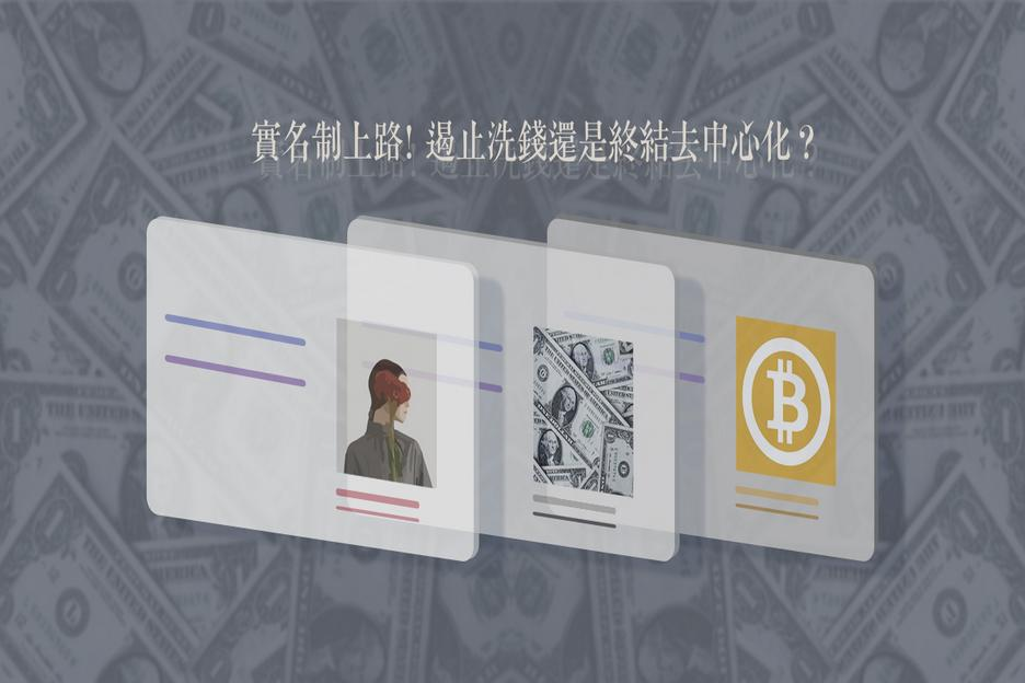 regulation-of-cryptocurrency