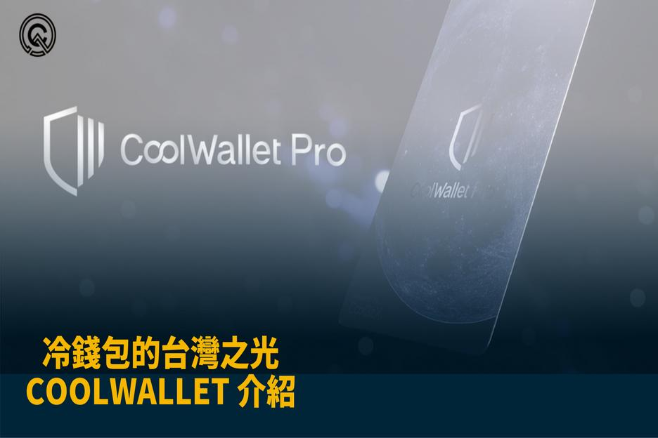 hardware-wallet-from-taiwan-coolwallet