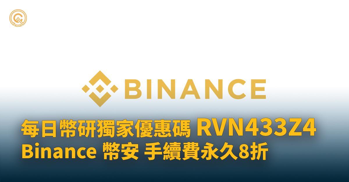 Binance-discount-code