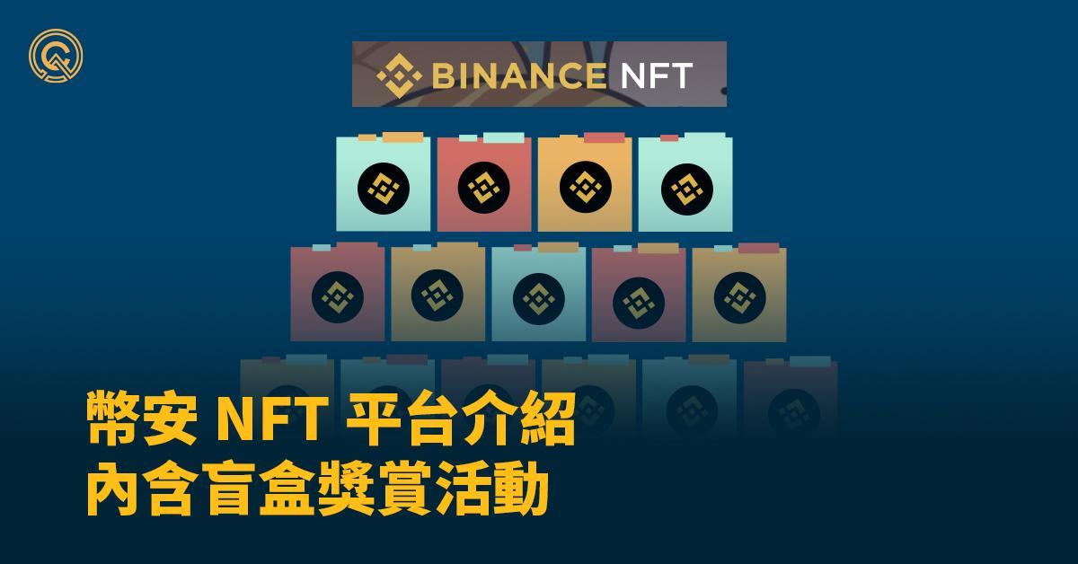 幣安 NFT 平台介紹,內含15個盲盒獎賞活動