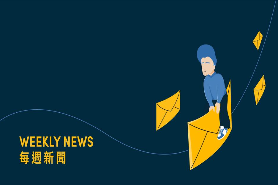 weekly-news-0405-0409