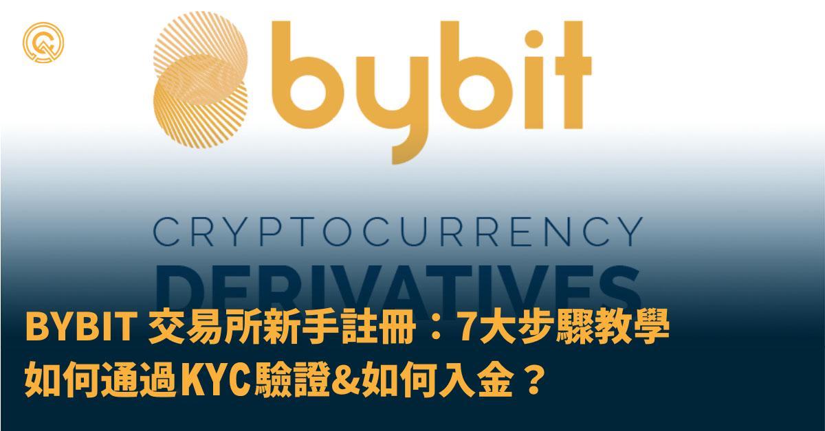 bybit-registration
