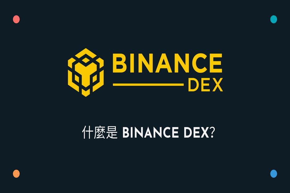 what-is-binance-dex