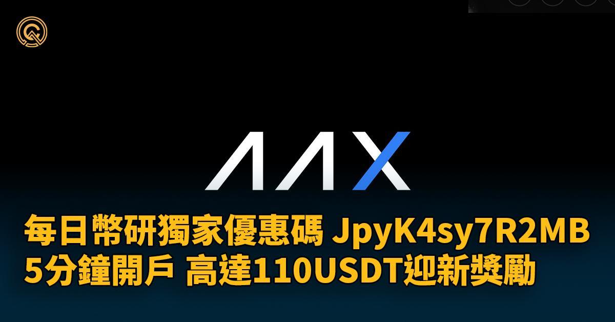 AAX-discount-code