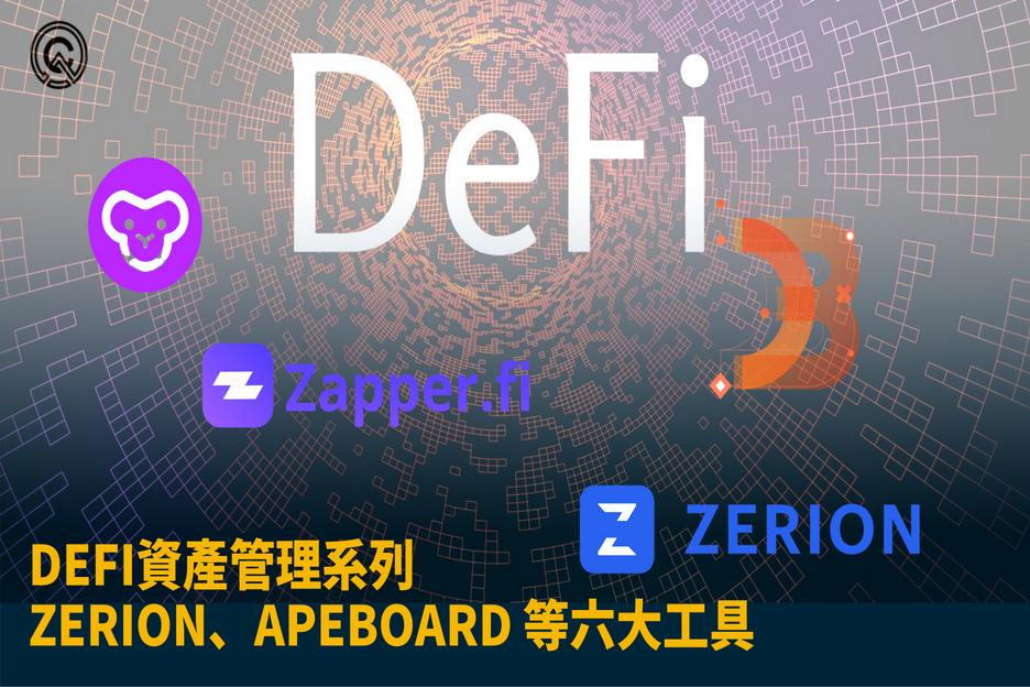 the-best-defi-portfolio-trackers