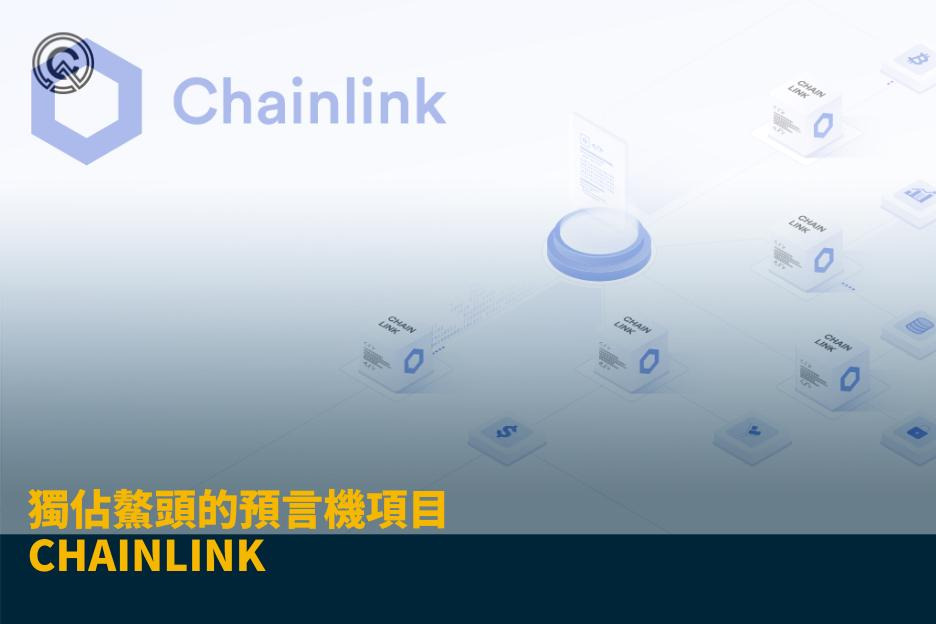 what-is-chainlink